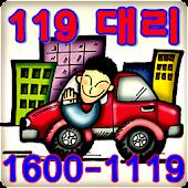 16001119 대리운전