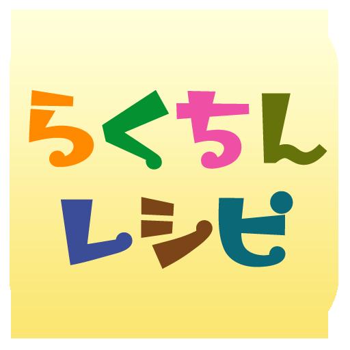 無料かんたんレシピ 生活 App LOGO-APP試玩