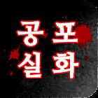 공포 실화 icon
