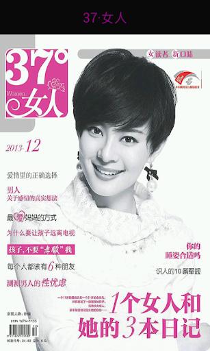 【免費新聞App】37·女人-APP點子