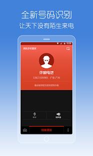 腾讯手机管家(原QQ手机管家) - screenshot thumbnail
