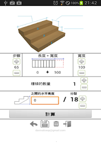 Stair Calculator  ( Chino ) screenshot 5