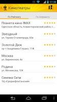 Screenshot of Одесская Афиша