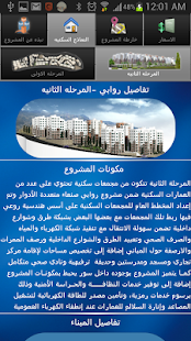 Real Estate in Yemen- screenshot thumbnail