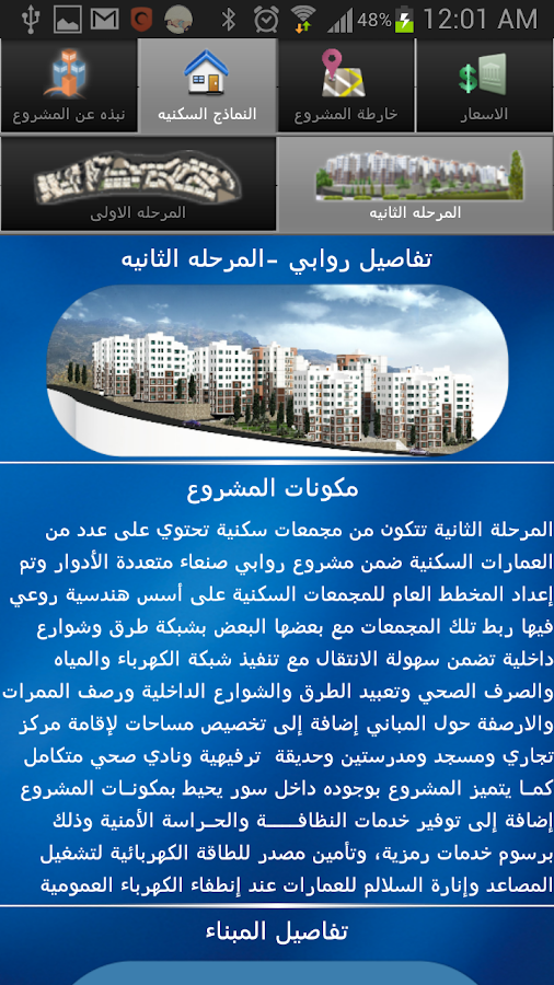 Real Estate in Yemen- screenshot