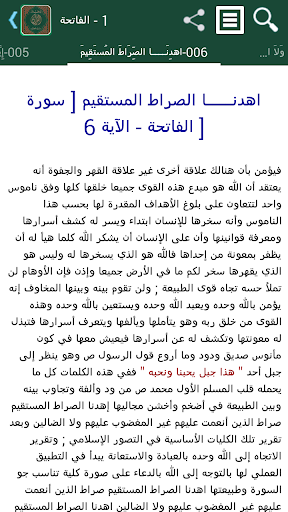 في ظلال القرآن