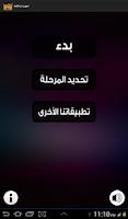 Screenshot of لعبة صوره وحكمه