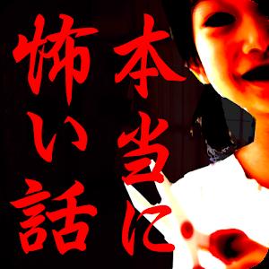 本当にあった怖い話【恐怖シリーズ】