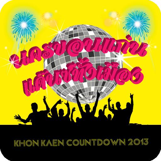 生活必備App|KK Countdown LOGO-綠色工廠好玩App