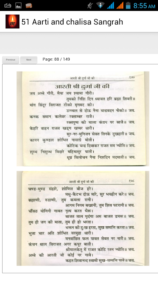 chalisa sangrah in hindi pdf