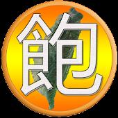 台灣吃到飽連鎖餐廳(千葉, 野宴, 石頭, 饗...等餐廳)