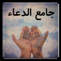 جامع الدعاء icon