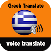 Greek Translate