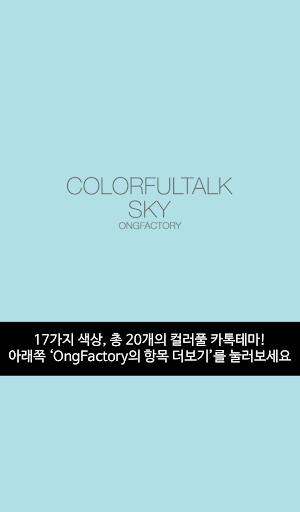 Colorful Talk - Sky 카카오톡 테마