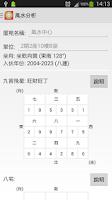 Screenshot of FengShui Compass