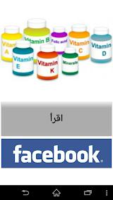 انواع الفيتامينات Apk Download Free for PC, smart TV