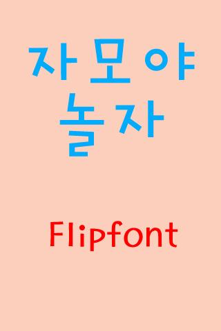 GF자모야놀자™ 한국어 Flipfont
