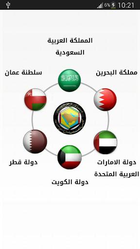 GCC Stat