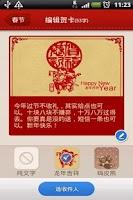 Screenshot of 节日短信贺卡DIY