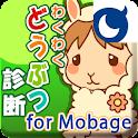 わくわく☆どうぶつ診断 for Mobage(モバゲー) logo