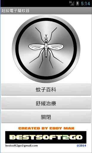 超級電子驅蚊器
