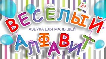 Screenshot of Funny Alphabet Rus Trial