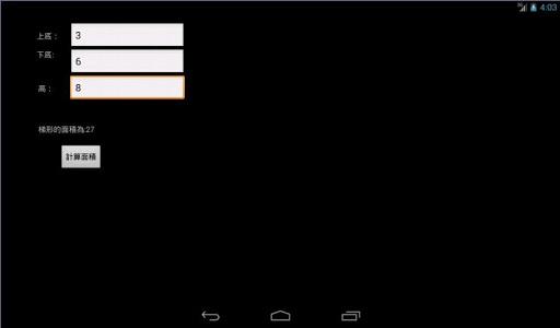 計算梯形面積 玩教育App免費 玩APPs