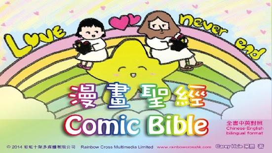 漫畫聖經 Comic Bible 聖經漫畫 full