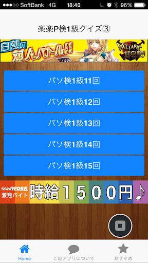 遊日本的iPhone App推薦簡介 - Blue Jay's Diary