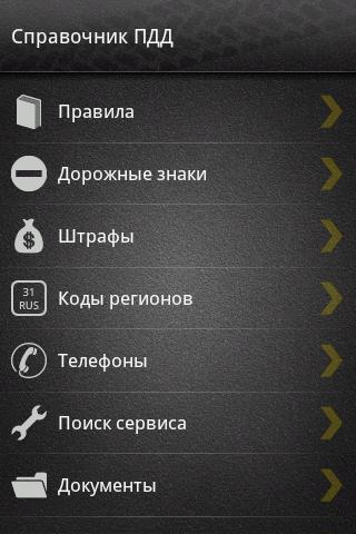 Справочник ПДД- screenshot