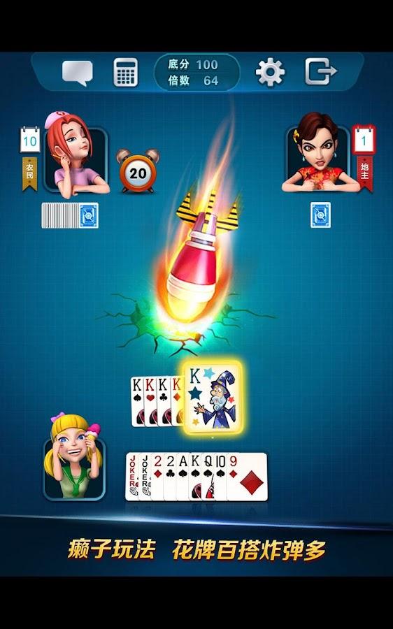 波克斗地主(支持单机) - screenshot