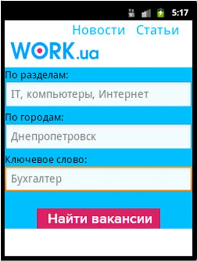 Work.ua Поиск вакансий