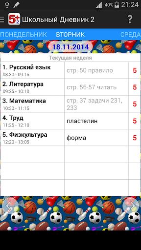 Школьный Дневник 2