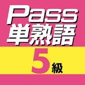 英検Pass単熟語5級