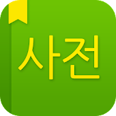 Korean Dictionary & Translate