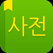 Naver Dictionary - 네이버사전