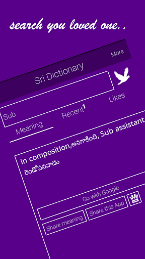 Sri- English Telugu Dictionary