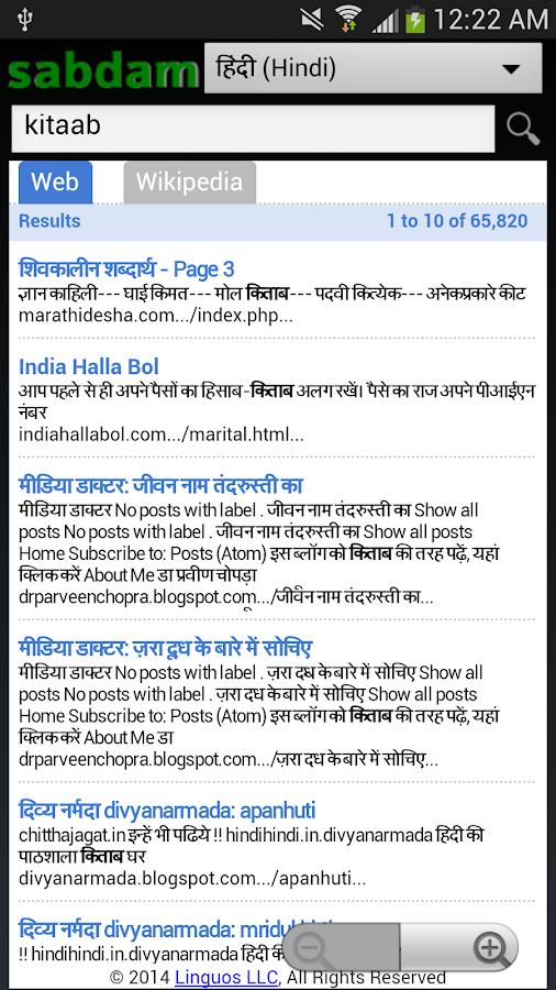 Sabdam Multilingual Search - screenshot