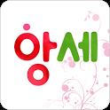 앙세 - 미팅,채팅,소개팅,심톡,멜론 icon