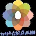 افلام كرتون عربي icon