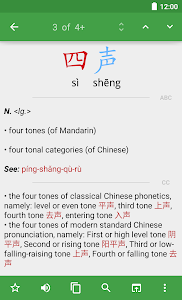 Hanping Chinese Dictionary Pro v4.1.0
