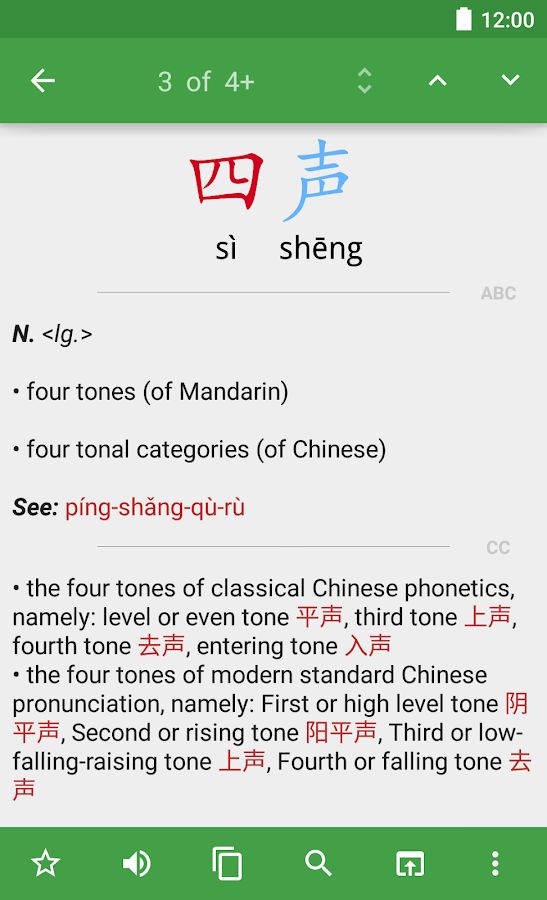 Oxford Chinese Dictionary Hanping Chinese Dictionary Pro