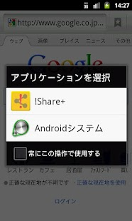 !Share+- screenshot thumbnail