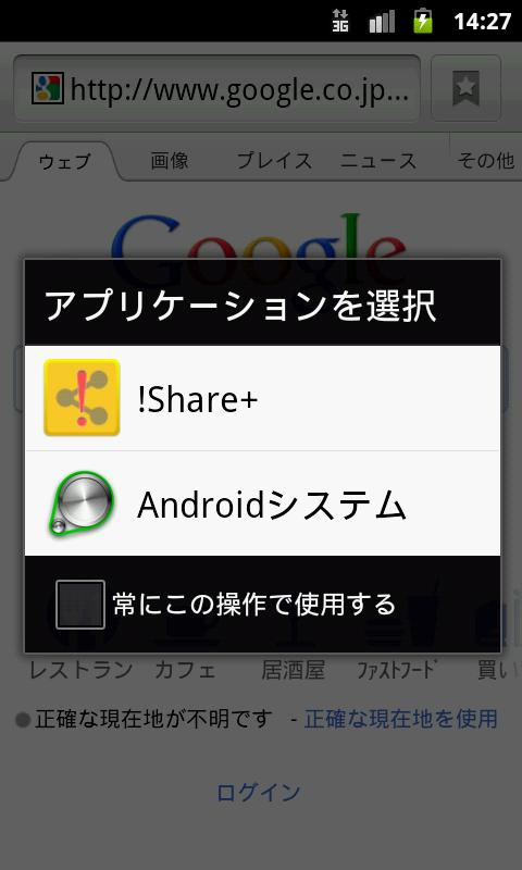 !Share+- screenshot