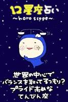 Screenshot of 12星座占い てんびん座