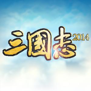 三國群雄志 for PC and MAC