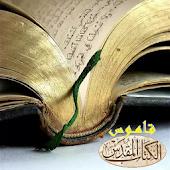 قاموس الكتاب المقدس