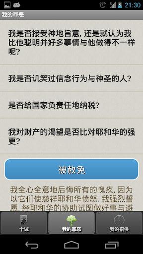 玩免費書籍APP|下載精神反思 app不用錢|硬是要APP