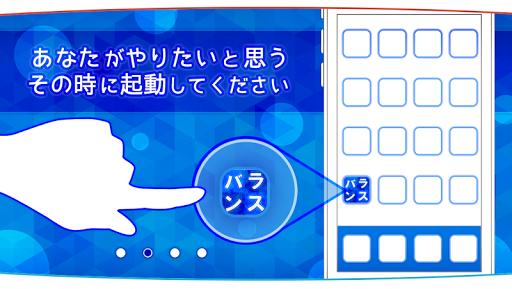 玩休閒App|バランス感免費|APP試玩