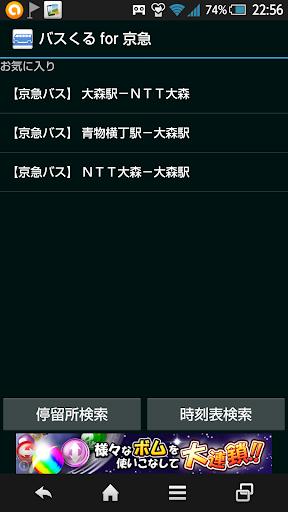 バスくる for 京急